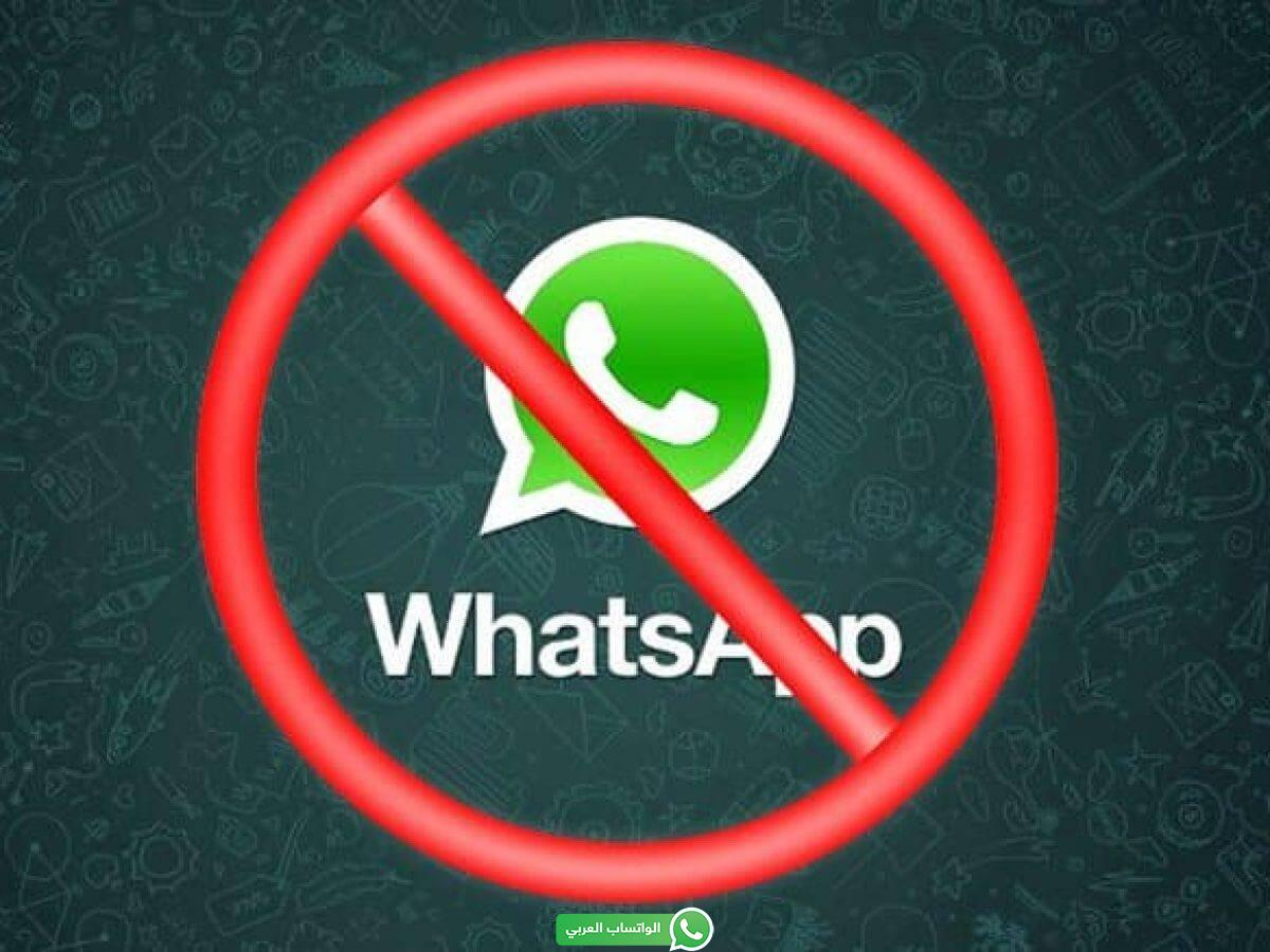 برنامج لفك حظر مكالمات الواتس اب