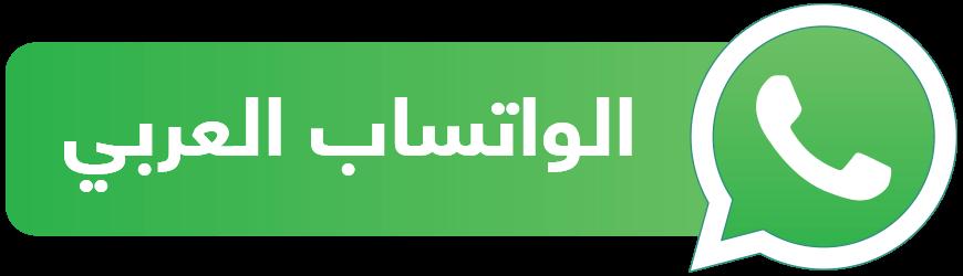 الواتساب العربي