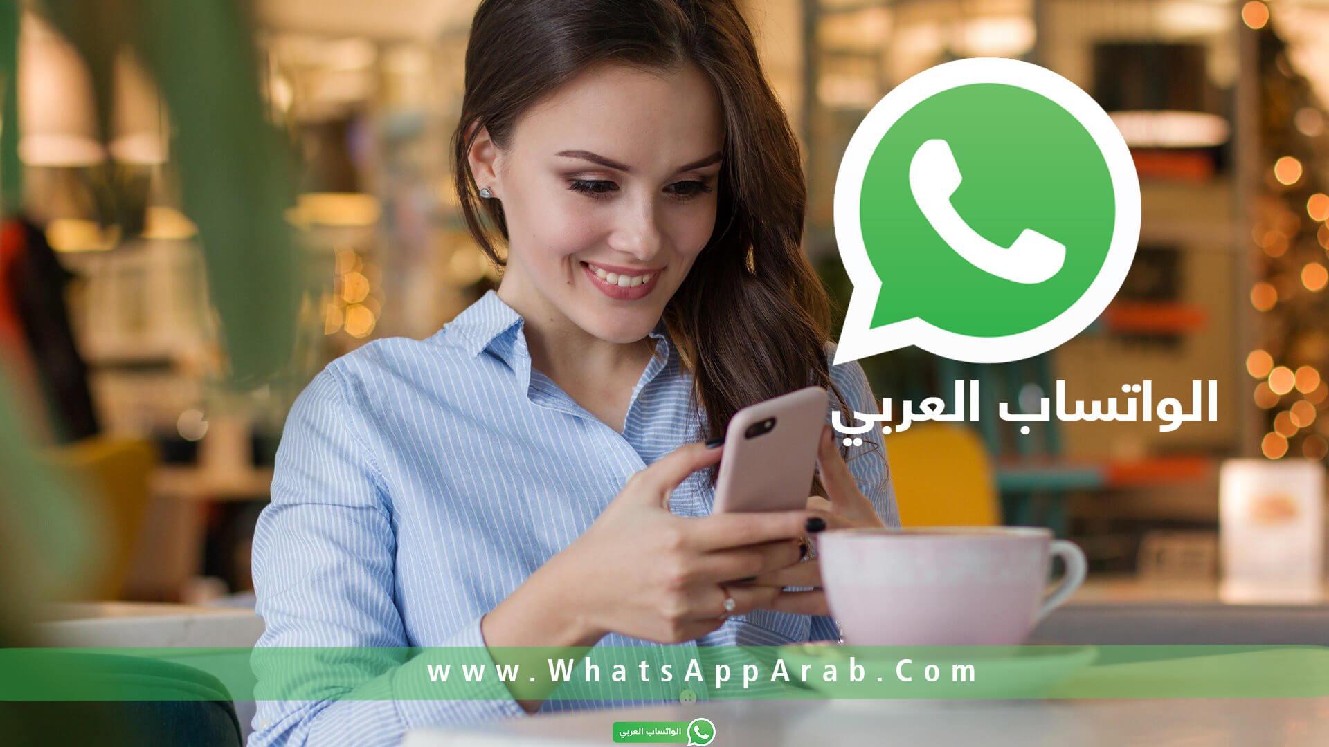 whatsapp arab web - الواتساب العربي