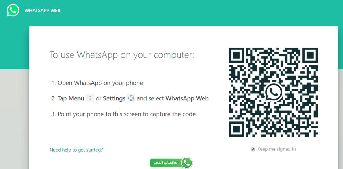 واتساب ويب للكمبيوتر WhatsApp Web للتجسس على الجوال